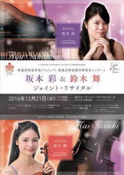"2016.12.21 Joint Recital ""Aya Sakamoto & Mai Suzuki"""