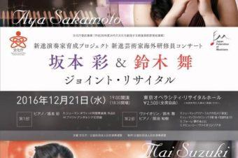 2016.12.21 東京オペラシティ・リサイタルホール