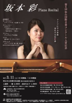 2017.03.11 Sat. Piano Recital