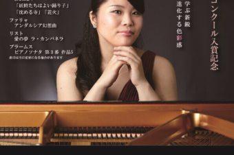 2017.03.11 ピアノリサイタル