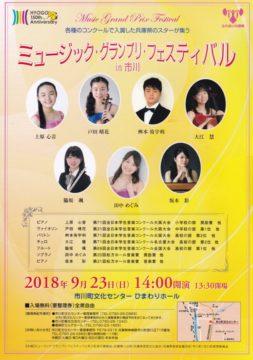2018.09.23 in 兵庫