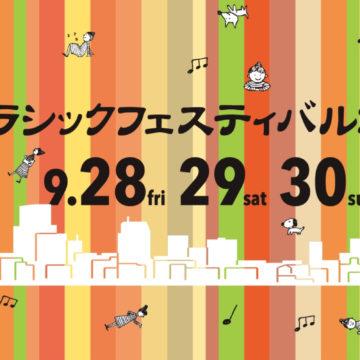 2018.09.28-30 in Sendai