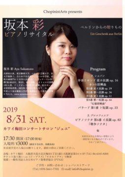 31. August 2019 in Osaka