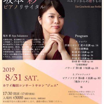 2019.08.31 大阪