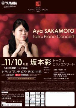 2019.11.10 in Osaka