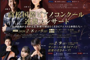 2020.02.08&09 in Takamatsu