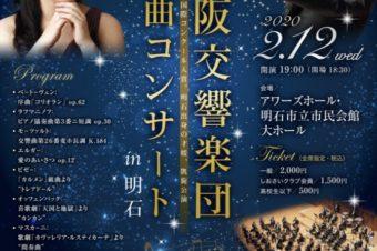 2020.02.12 in Akashi