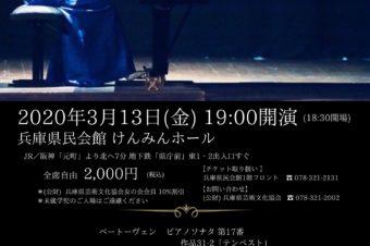 2020.03.13 in Kobe