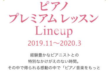 2020.02.23 in Tokyo