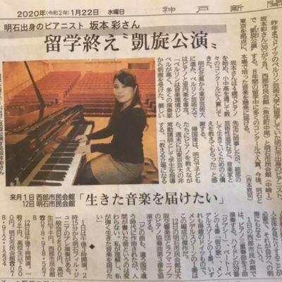 神戸新聞 2020年1月22日付
